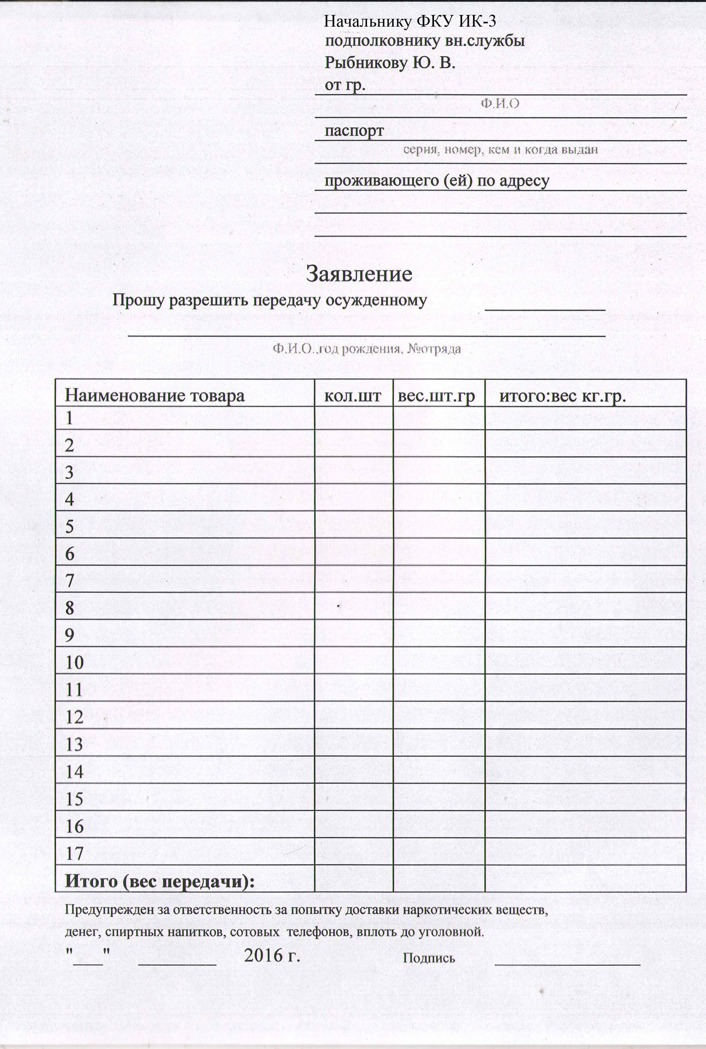 Передача в сизо: образец заявления, перечень разрешенных продуктов.